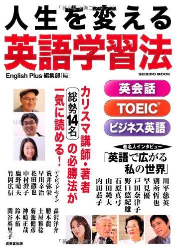人生を変える英語学習法 (SEIBIDO MOOK)の詳細を見る