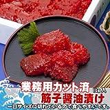 筋子醤油漬 1kg 紅子切れ子タイプ …