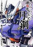 機動戦士ガンダム 鉄血のオルフェンズ 月鋼 / 寺馬ヒロスケ のシリーズ情報を見る