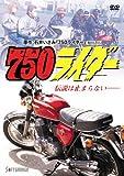 750ライダー [DVD]