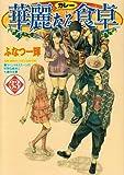華麗なる食卓 33 (ヤングジャンプコミックス)