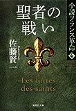 聖者の戦い 小説フランス革命4 (集英社文庫)