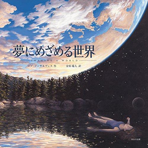 夢にめざめる世界 (海外秀作絵本)の詳細を見る