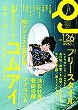 Quick Japan(クイック・ジャパン)Vol.126 2016年6月発売号 [雑誌]
