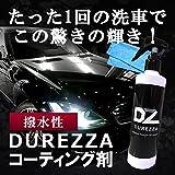 DUREZZA(ドゥレッザ) 撥水性コーティング剤 250ml