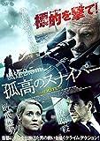 孤高のスナイパー [DVD]