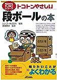 トコトンやさしい段ボールの本 (今日からモノ知りシリーズ)