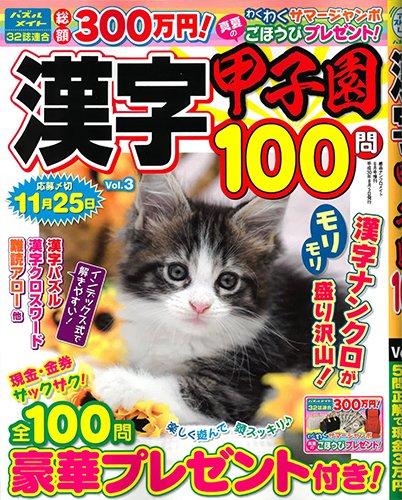 漢字甲子園100問(3) 2018年 08 月号 [雑誌]: 絶品ナンクロメイト 増刊