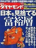 週刊 ダイヤモンド 2011年 10/8号 [雑誌]