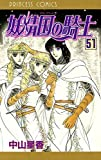 妖精国の騎士(アルフヘイムの騎士) 51