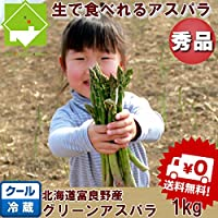 グリーンアスパラ 北海道富良野産 1kg入り SサイズからLサイズ込