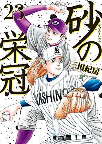 砂の栄冠(23) (ヤングマガジンコミックス)