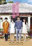 がじまる食堂の恋[DVD]