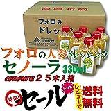 フォロの人参ドレッシング セノーラ 330ml×25本箱