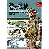 碧の孤狼―Japanese interceptors 1945 (MGコミック)