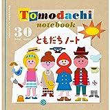 コクヨ アルバム ノート ともだちノート KE-AC22