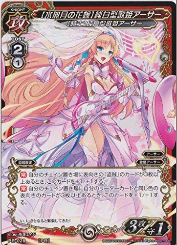 ミリオンアーサーTCG/【水無月の花嫁】純白型歌姫アーサー PR-028