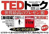 TEDトーク 世界最高のプレゼン術 画像
