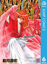 るろうに剣心―明治剣客浪漫譚― モノクロ版 6 (ジャンプコミックスDIGITAL)