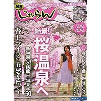 関西 じゃらん 2007年 04月号 [雑誌]