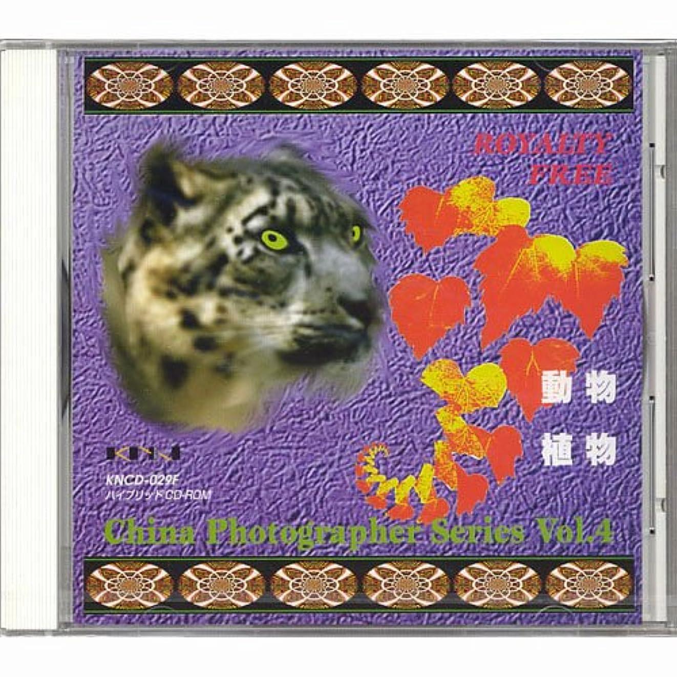 China Photographer Series Vol.4「動物?植物」ROYALTY FREE