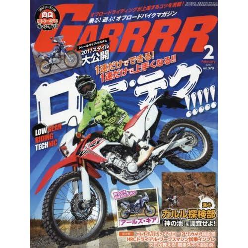 GARRRR(ガルル) 2017年 02 月号 [雑誌]