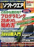 日経ソフトウエア 2013年 12月号