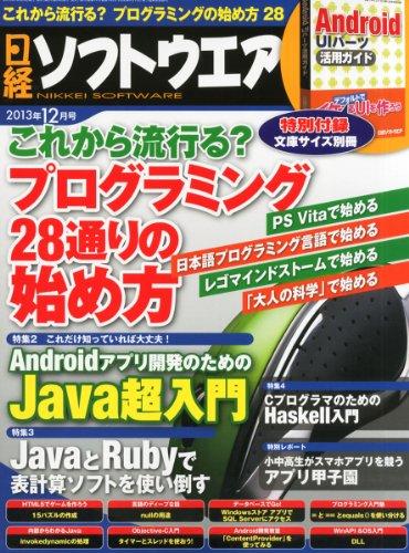 日経ソフトウエア 2013年 12月号の詳細を見る