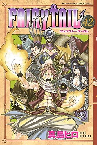 FAIRY TAIL(42) (週刊少年マガジンコミックス)