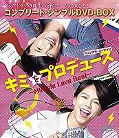キミをプロデュース~Miracle Love Beat~ (オリジナル・バージョン) (コンプリート・シンプルDVD‐BOX5,000円シリーズ) (期間限定生産)