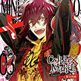 Collar×Malice Character CD vol.3 榎本峰雄 (通常盤)