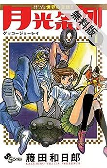 月光条例(1)【期間限定 無料お試し版】 (少年サンデーコミックス)