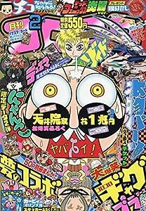 コロコロコミック 2019年 02 月号 [雑誌]