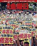 週刊金曜日 2018年6/22号 [雑誌]