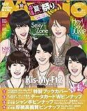 Myojo (ミョウジョウ) 2013年 10月号 [雑誌]