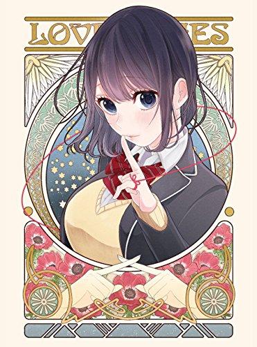 【Amazon.co.jp限定】恋と嘘 上巻BOX(Blu-ray)(上下巻購入特典:「描き下ろしB2布ポスター」引換シリアルコード付)