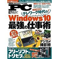 Mr.PC(ミスターピーシー) 2020年 07 月号 [雑誌]