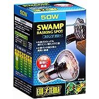 ジェックス エキゾテラ スワンプグロー 防滴ランプ 50W 水棲動物・高湿度テラリウム用