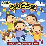 2007うんどう会(1)キッズたいそう~ハイ・ホー~
