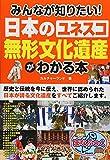 みんなが知りたい!日本の「ユネスコ無形文化遺産」がわかる本 (まなぶっく)
