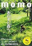 momo Vol.7 あの子と森へ特集号 画像