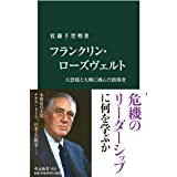 フランクリン・ローズヴェルト-大恐慌と大戦に挑んだ指導者 (中公新書 2626)