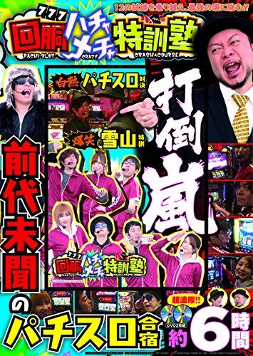 回胴ハチャメチャ特訓塾 (<DVD>)