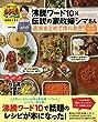 「沸騰ワード10×伝説の家政婦シマさん 週末まとめて作りおき! 平日らくらくごはん (TJMOOK)」