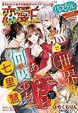 恋愛白書パステル 2019年3月号 [雑誌] (ミッシィコミックス恋愛白書パステルシリーズ)