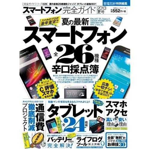 スマートフォン完全ガイド ―夏の最新26機種 辛口採点簿― (100%ムックシリーズ)