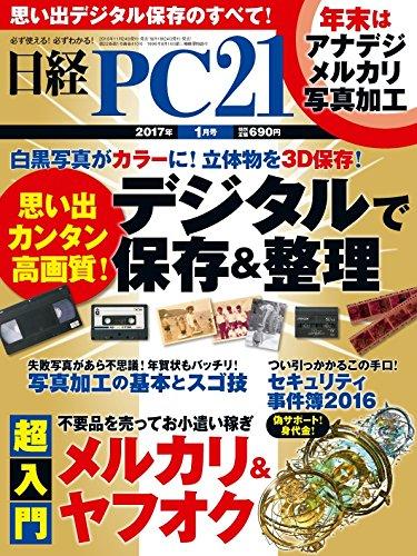 日経PC21(ピーシーニジュウイチ)2017年1月号の詳細を見る