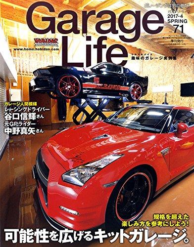 Garage Life (ガレージライフ) 2017年4月号 Vol.71