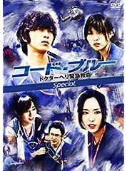 コード・ブルー -ドクターヘリ緊急救命-スペシャル [Blu-ray]