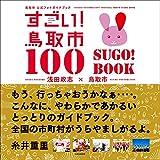 すごい! 鳥取市 100 SUGO! BOOK(鳥取市公式フォトガイドブック) (玄光社MOOK)